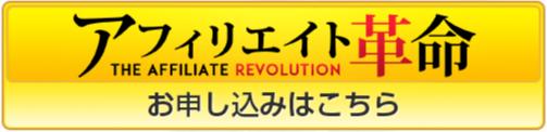 アフィリエイト革命・1.PNG